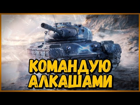 ВОТ ЧТО БУДЕТ, ЕСЛИ БИЛЛИ СТАНЕТ КОМАНДИРОМ - Не троллинг в World of Tanks