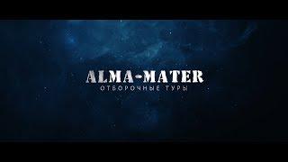 Alma-Mater-2019. Отборочные туры. Сегодня!