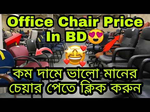 Office Chair Price In Bangladesh ll কম দামে ভালো মানের অফিস চেয়ার ll Cheap Price Chair ll Ahvlogs