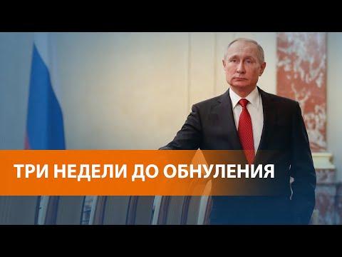 Путин назначил голосование