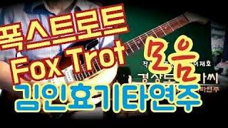 경상도아가씨 #꽃마차 #대지의항구 #김인효기타연주 #흘러간 옛노래 Korean old traditional song #Kiminhyo Guitar