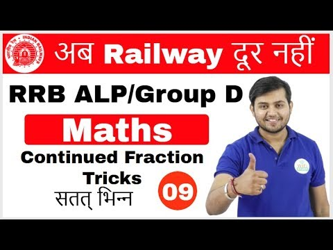 5:00 PM RRB ALP/GroupD IMaths by Sahil Sir | Continued Fraction Tricks |अबRailway दूर नहीं I Day#09