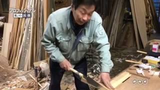 私の流儀 エントリーNo3. 森本守さんです.