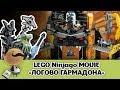 Логово Гармадона в вулкане LEGO Ninjago Movie обзор mp3