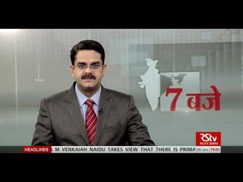 Hindi News Bulletin | हिंदी समाचार बुलेटिन – Jan 06, 2018 (7 pm)
