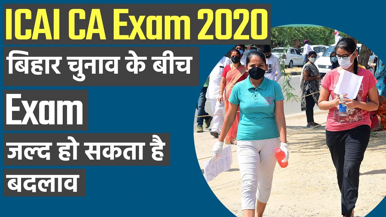 ICAI CA Exam Date: ICAI CA Exam Date Clash with Bihar Election 2020, some changes in exam to be made soon- Watch Video