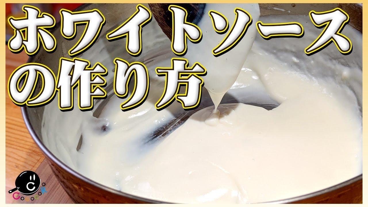 簡単 ホワイト ソース
