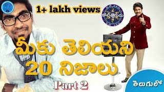 20 Interesting and Unknown Facts in Telugu #2 | KranthiVlogger