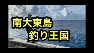 沖縄那覇空港から南大東島に来て釣りをしています。まさに釣り王国。機会をみて北大東島にも行きたいと。もしよければコメントいただければと↓チャンネル登録は ...