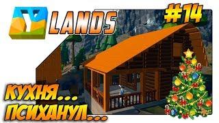 Кухня, психанул #014. Прохождение Ylands (Выживание/Крафт/Исследование/Песочница)