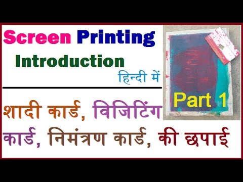 Screen printing tutorial in Hindi (Part 1) || Screen Printing in india || Screen Printing Tutorials