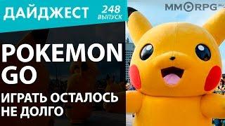 Pokemon GO. Играть осталось не долго. Новостной дайджест №248