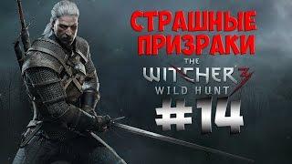 The Witcher 3 Wild Hunt. Прохождение. Часть 14 (Страшные призраки) 60fps