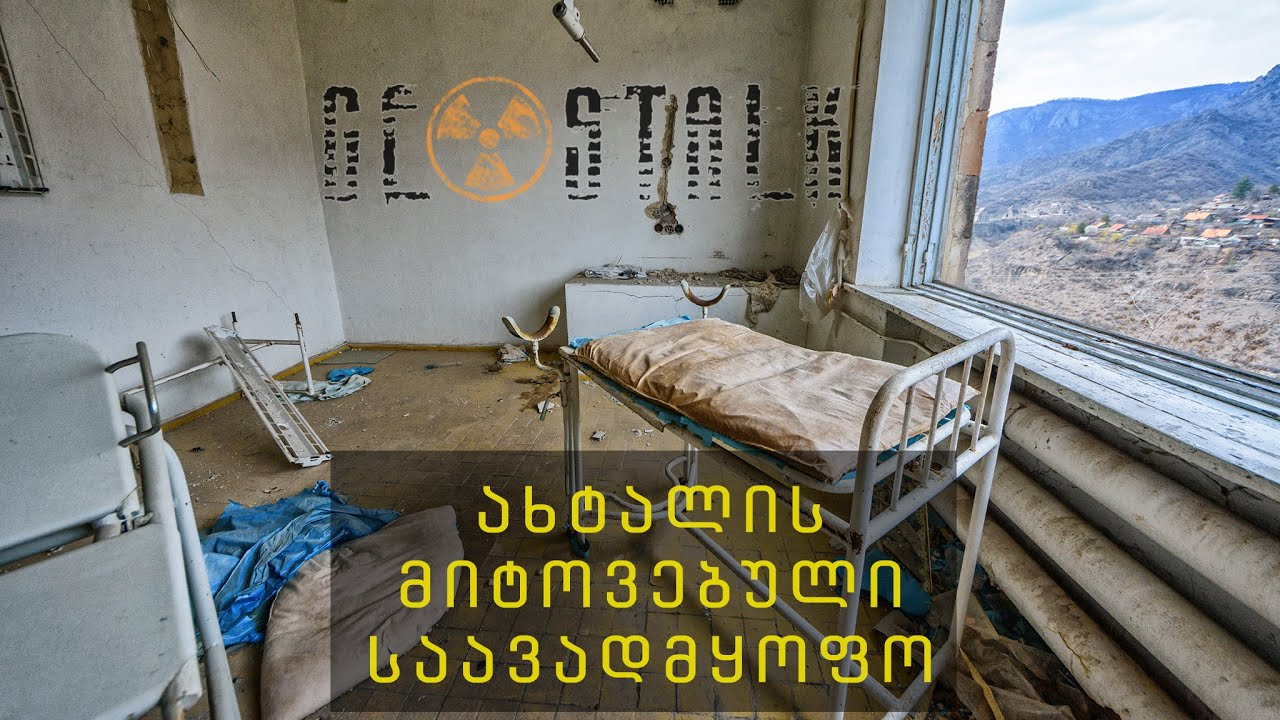 მიტოვებული საავადმყოფო ახტალაში