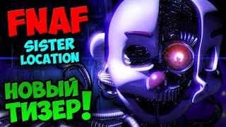 FNAF 5: SISTER LOCATION - НОВЫЙ ТИЗЕР!!! НОВЫЙ АНИМАТРОНИК!!!