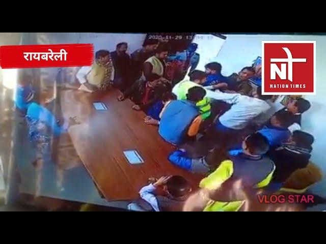 बछरांवा से BJP के विधायक राम नरेश रावत के गुर्गों की गुंडई,सीसीटीवी में कैद ! Nation Times