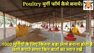 How to make broiler shed for 1000 I How to make poultry farm in India Hindi मुर्गी फार्म कैसे बनाये