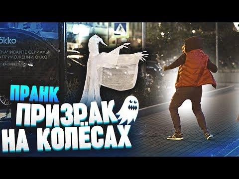 ПРИЗРАК НА КОЛЕСАХ ПРАНК / Реакция прохожих на привидение / Vjobivay Prank