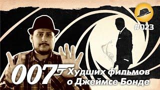 [ТОПот Сокола]  ТОП-7 Худших Фильмов О Джеймсе Бонде