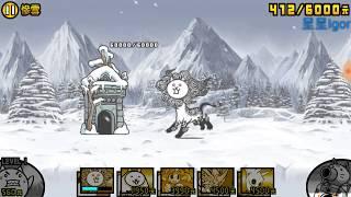 貓咪大戰爭~貓咪雪祭 慘雪