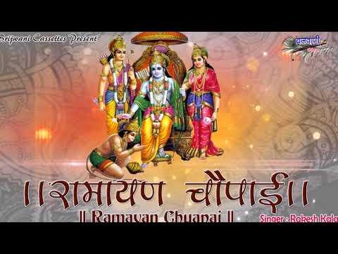 रामायण चौपाई | Ramayan Chaupai  | मंगल भवन अमंगल हारी