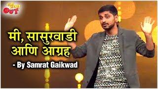 MI, SASURWADI ANI AAGRAH | Marathi Stand Up Comedy By Samrat Gaikwad | Ek Tappa Out | Star Pravah