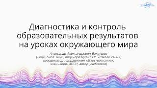 Вахрушев А.А. | Диагностика и контроль образовательных результатов на уроках окружающего мира