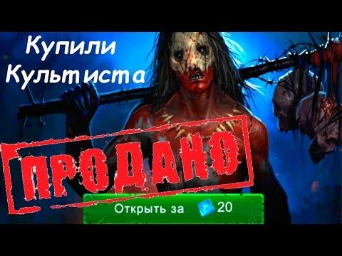 Купили Культиста Horrorfield Multiplayer Survival Horror Game  игры на андроид
