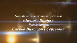 Презентация Народного танцевального коллектива шоу-балет