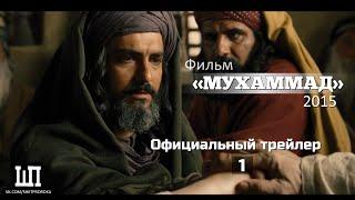 """Фильм """"Мухаммад (с)"""" 2015 - Официальный трейлер 1"""