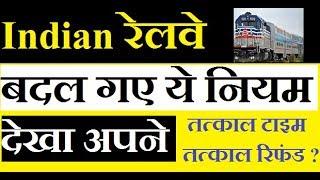 1 जुलाई से बदल गए रेलवे के ये बड़े नियम !Indian Railway Change Rules 1st July 2017