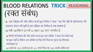 7:00 PM Blood relation(part-1) Reasoning tricks in hindi , easy and superfast trick