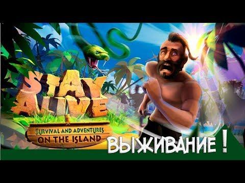 Stay Alive Survival (игра на андроид) обзор, гемплей, прохождение.  MMORPG на андроид!