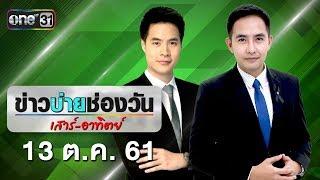 ข่าวบ่ายช่องวันเสาร์อาทิตย์ | 13 ตุลาคม 2561 | ข่าวช่องวัน | one31
