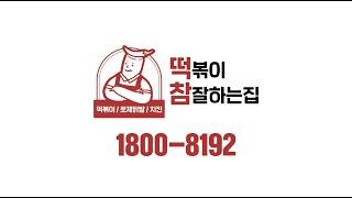 떡볶이 참 잘하는집:떡참 창업영상