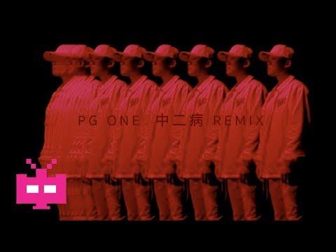 PG ONE : 🌹 红花会 🌹【 RED FLOWER SOCIETY 】:中二病 REMIX  🔫
