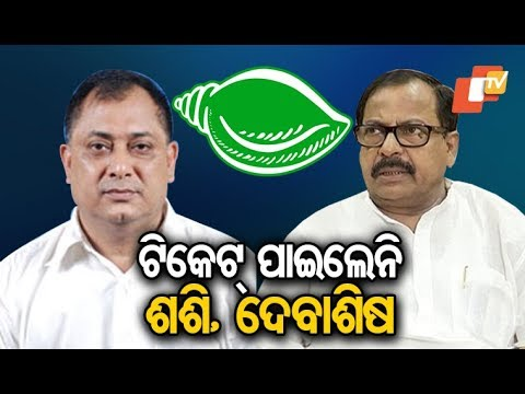 3 leaders including Finance Minister Shashi Bhusan Behera denied tickets from BJD