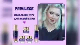 Уход за кожей с косметикой Privelege