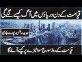 Qayamt ky Din Daryaoun Main Aag Kese Lgy Gi - End Of Times