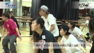 青年廣場 Youth Square - 全民街舞2014