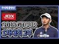 2018 JDX 제이디엑스 GTOUR 정규투어 1차대회 2부