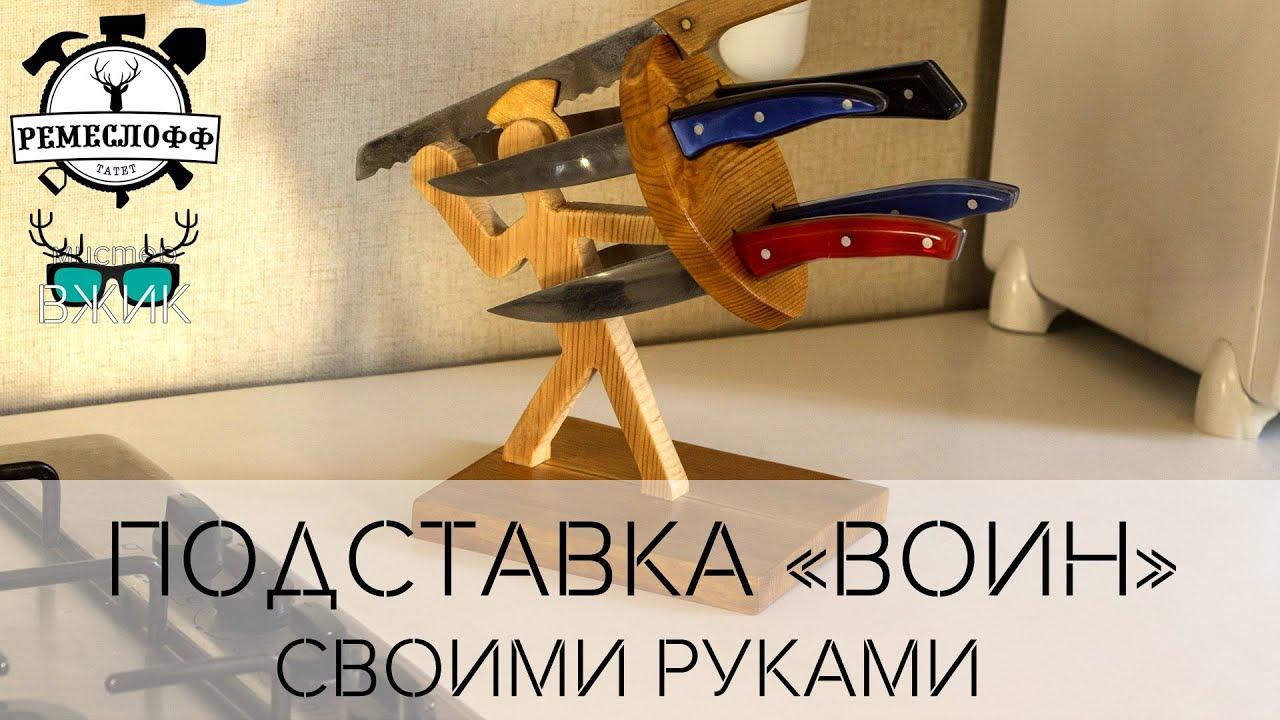 Подставка для ножей своими руками чертежи