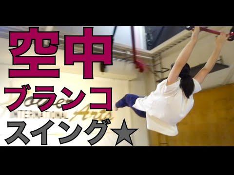 【空中ブランコ】Aerial swing