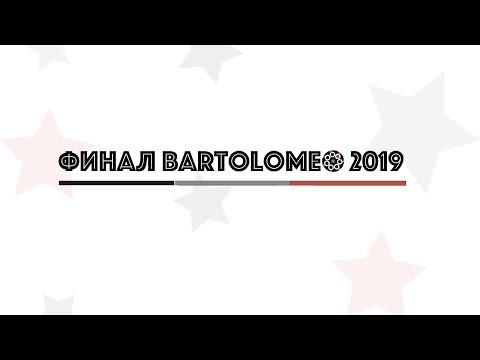🌟ФИНАЛ ГОДА B BARTOLOMEO 2019🌟