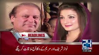 News Headlines | 11:00 AM | 21 July 2018 | 24 News HD