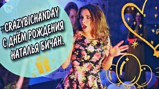 ДОМ2 , Как Наталья Бичан отметила День Рождения ! #CrazyBichanDay / Дом 2