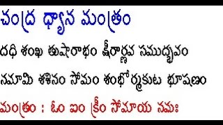 chandra graha stotram with telugu lyrics chant 10 times a day
