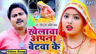 #देहाती धोबी गीत | #Video - खेलावा अपना बेटवा के | #Devendra Deva,Kavita Yadav | 2021 Bhojpuri Song