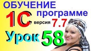 1С 7.7 Выпуск готовой ПРОДУКЦИИ и определение СЕБЕСТОИМОСТИ Урок 58