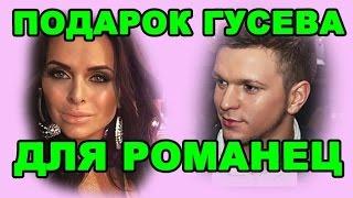 Подарок Гусева для Вики Романец! Новости дома 2 (эфир от 3 января день 4621)